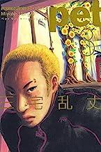 表紙: ペット リマスター・エディション 3 (ビームコミックス)   三宅 乱丈