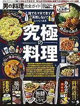 表紙: 100%ムックシリーズ 完全ガイドシリーズ253 男の料理完全ガイド (100%ムックシリーズ) | 晋遊舎