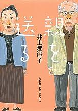 表紙: 親を送る (集英社インターナショナル) | 井上理津子