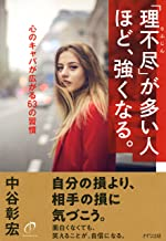 表紙: 「理不尽」が多い人ほど、強くなる。 心のキャパが広がる63の習慣 (きずな出版) | 中谷 彰宏