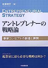 表紙: アントレプレナーの戦略論 | 新藤晴臣