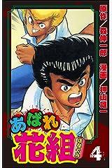 あばれ花組 (4) (ぶんか社コミックス) Kindle版