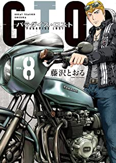 GTO パラダイス・ロスト(8) (ヤングマガジンコミックス)