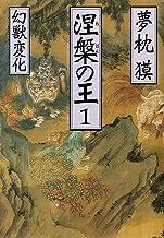 表紙: 涅槃の王(1)幻獣変化 (祥伝社文庫) | 夢枕獏