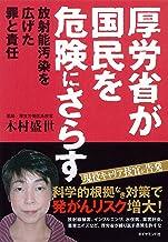 表紙: 厚労省が国民を危険にさらす | 木村盛世