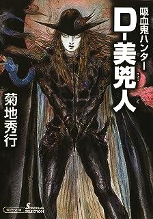吸血鬼ハンター(30) D-美兇人 (朝日文庫ソノラマセレクション)