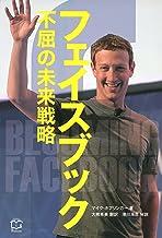 フェイスブック 不屈の未来戦略 (T's BUSINESS DESIGN)