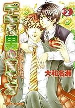 表紙: デキる男の育て方(2) (Charaコミックス) | 大和名瀬