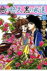 白の悠久 黒の永遠 (下) (ホラーMコミック文庫) Kindle版