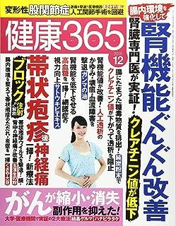 健康365(サンロクゴ) 2015年 12 月号 [雑誌]