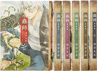 蟲師 愛蔵版 コミック 1-6巻セット (KC DX)