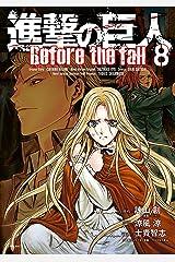 進撃の巨人 Before the fall(8) (シリウスコミックス) Kindle版