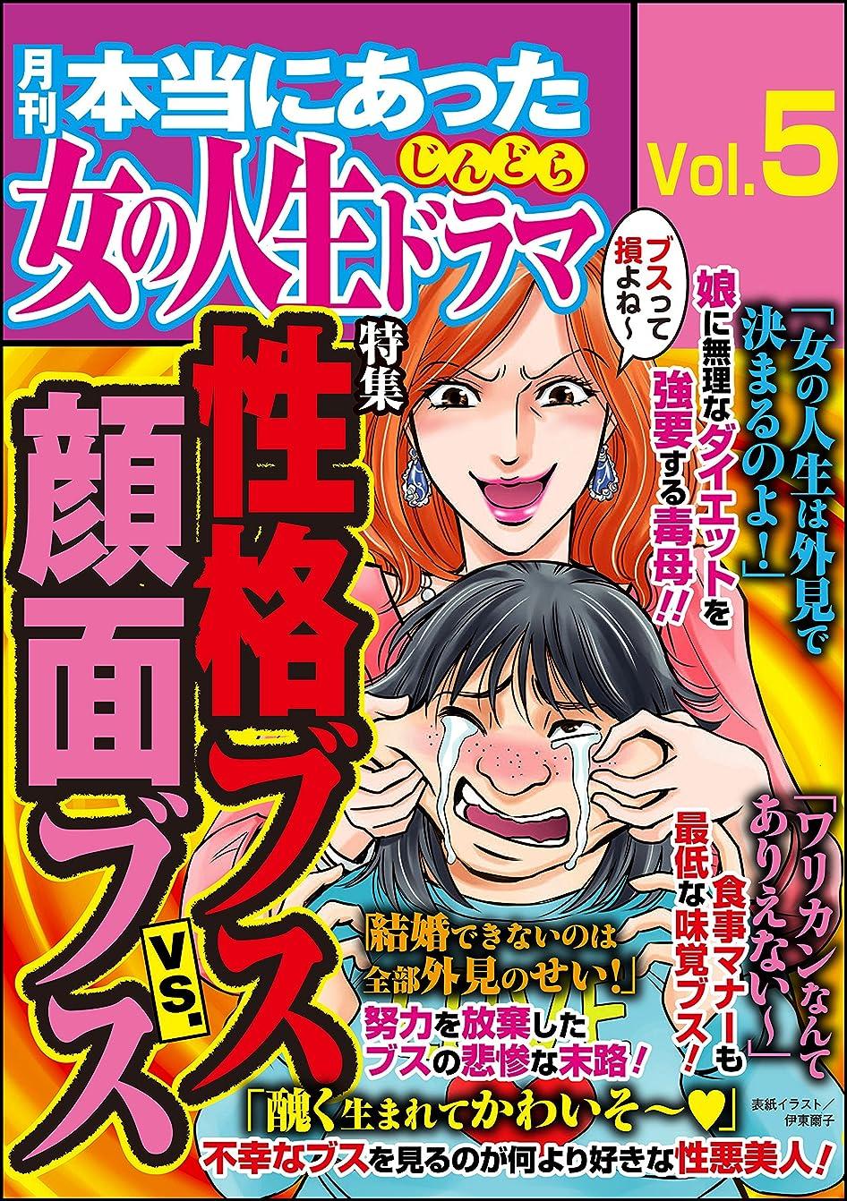 それにもかかわらず子供時代そこ本当にあった女の人生ドラマ Vol.5 性格ブスVS.顔面ブス