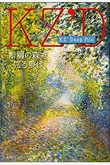 KZ' Deep File 断層の森で見る夢は Kindle版