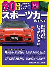 表紙: ニューモデル速報 歴代シリーズ 90年代スポーツカーのすべて   三栄書房
