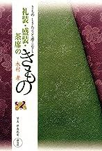 表紙: きもの しきたりと着こなし 礼装・盛装・茶席のきもの | 木村孝