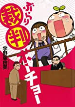 表紙: ぶらり裁判ボーチョー | 宇野亜由美