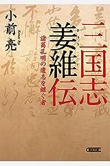 三国志姜維伝 諸葛孔明の遺志を継ぐ者 (朝日文庫) Kindle版