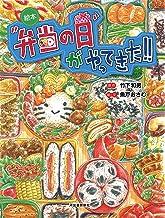 絵本 「弁当の日」がやってきた! !