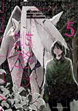 誓約のフロントライン(5) (少年マガジンエッジコミックス)