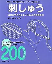 表紙: 日本ヴォーグ社の基礎BOOK 刺しゅう | オノエ・メグミ
