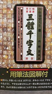 鵞堂三体千字文―楷書・行書・草書 (文海堂書道叢書)