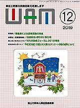 WAM 2019年12月号 「障害者による芸術活動の推進」