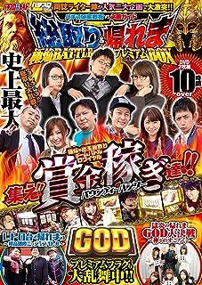 パチスロ実戦術vs必勝ガイド 総取り&帰れま 極焔BATTLEプレミアムBOX (<DVD>)