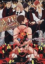 表紙: VIPルーム 魅惑の五角関係 (ラヴァーズ文庫) | 奈良千春