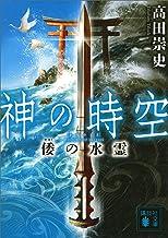表紙: 神の時空 倭の水霊 (講談社文庫)   高田崇史
