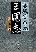 表紙: 三国志 第二巻 (文春文庫) | 宮城谷昌光