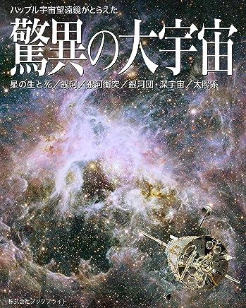 ハッブル宇宙望遠鏡がとらえた驚異の大宇宙【第4版】