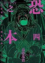 表紙: 恐之本 / 四 (SGコミックス) | 高港基資