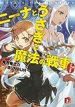 表紙: ニーナとうさぎと魔法の戦車 6 (集英社スーパーダッシュ文庫) | 兎月竜之介