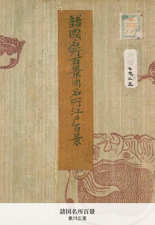 樹木あらゆる種類のブルーベル諸国名所百景 (国立図書館コレクション)