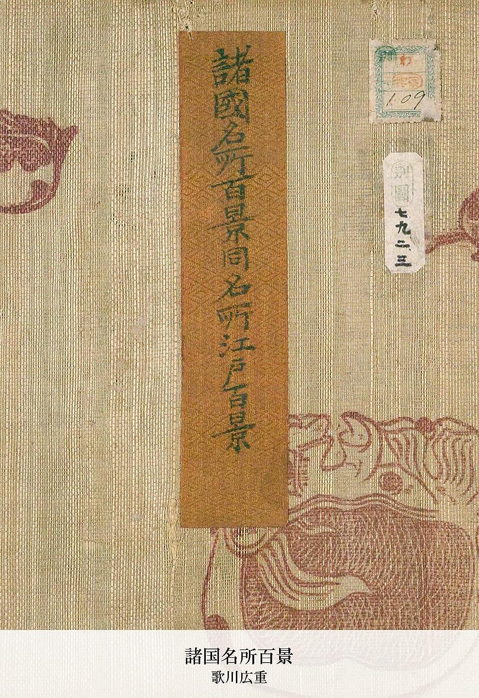 狂乱黒人接辞諸国名所百景 (国立図書館コレクション)