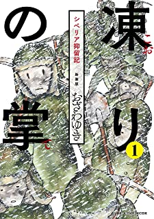 新装版 凍りの掌 シベリア抑留記 分冊版(1) (BE・LOVEコミックス)
