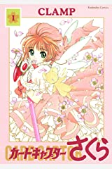 カードキャプターさくら(1) (なかよしコミックス) Kindle版