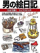 表紙: 男の絵日記 15分で描くライフスケッチ | 河村光一郎