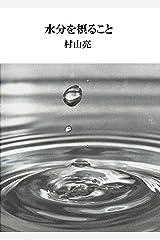 水分を摂ること Kindle版