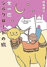 表紙: 女一匹シルクロードの旅 (コミックエッセイの森) | 織田博子