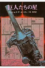 巨人たちの星 (創元SF文庫) Kindle版