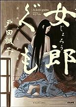 表紙: 女郎ぐも 日本ふしぎ草子 (ぶんか社コミックス) | 戸田誠二