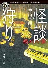 表紙: 怪談狩り 禍々しい家 (角川ホラー文庫) | 中山 市朗