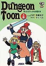 ダンジョン・トゥーン 上 ほったらランドのお姫様[CD-ROM]