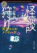 表紙: 怪談狩り 黄泉からのメッセージ (角川ホラー文庫)   中山 市朗