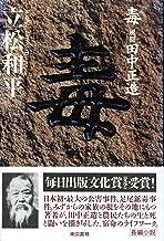 表紙: 毒――風聞・田中正造 | 立松和平