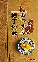 表紙: もう一軒 おつまみ横丁 さらにおいしい酒の肴185 (池田書店) | 瀬尾 幸子