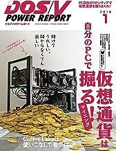 表紙: DOS/V POWER REPORT (ドスブイパワーレポート)  2018年1月号[雑誌] | DOS/V POWER REPORT編集部