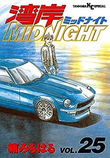 湾岸MIDNIGHT(25) (ヤングマガジンコミックス)